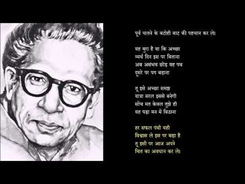 path ki pehchan by Harivanshrai Bachchan with Hindi Subs
