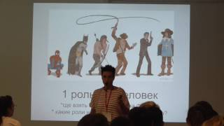 Структура ресторана: ролевые игры в управлении, доклад Татьяны Савельевой