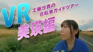 工藤沙貴(声優・タレント)が自転車に乗って 北海道の壮大なロケーショ...