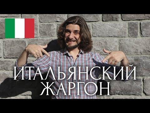 9 жаргонных выражений в итальянском языке. Итальянский жаргон.