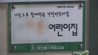 대전 어린이집 원장, 2개 고교 통학버스 기사 감염…당…