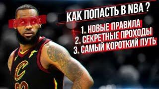 КАК ПОПАСТЬ В NBA !? ПРАВИЛА! СЕКРЕТЫ! САМЫЙ КОРОТКИЙ ПУТЬ! ВСЁ ЧТО ТЫ ДОЛЖЕН ЗНАТЬ!
