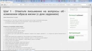 Онлайн-тренинг «Стройнеем вместе!», неделя 4, урок 1, автор – Оксана Старкова