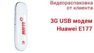 Видео обзор от клиента на 3G USB модем Huawei E177