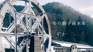 【岡山県新見市】親子孫水車が親子孫氷車に。
