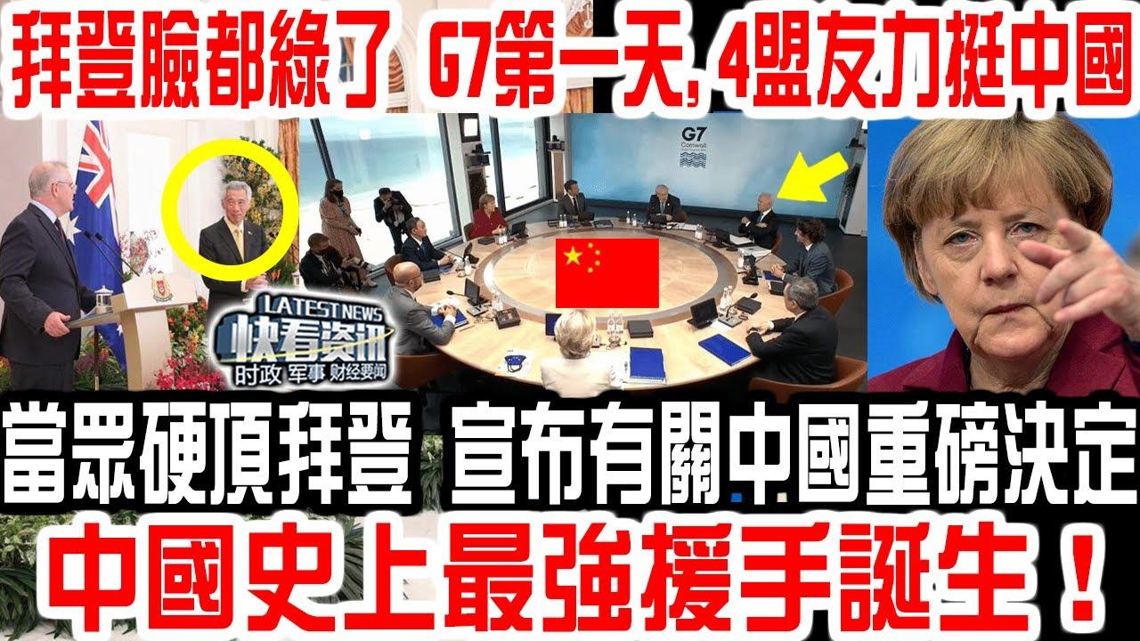 拜登臉都綠了!G7第一天,談崩!4國盟友當眾硬頂拜登!宣布有關中國重磅決定!中國史上最強援手誕生!