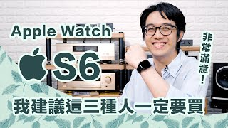 Apple Watch S6長期使用心得以前詬病的問題都消失有三種人必需買【CC字幕4K】
