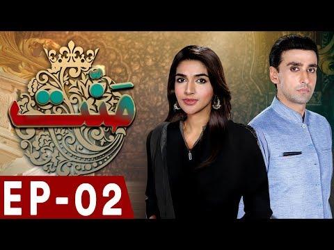Mannat - Episode 02 - HAR PAL GEO
