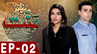 Mannat - Episode 02 | HAR PAL GEO