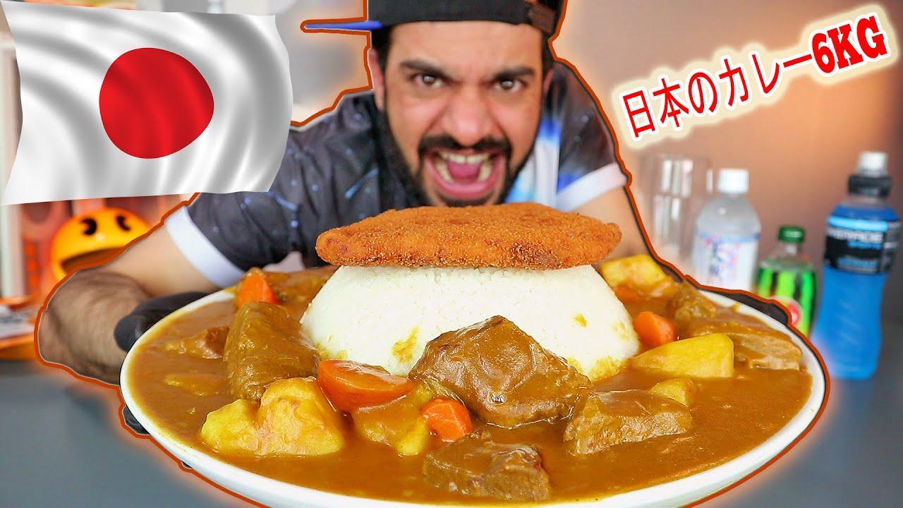 تحدي الكاري الياباني بوزن ٦ كيلو - أشهر أكلة شعبية في اليابان Japanese Curry & Rice Challenge 日本のカレー