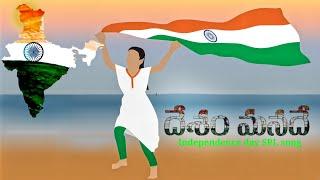 Desam Manade Tejam Manade Song Telugu || Independence Day SPL Song