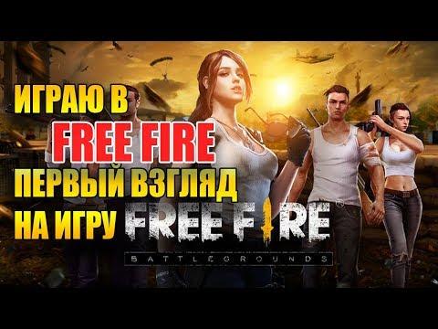 FREE FIRE - BATTLEGROUNDS МОЙ ПЕРВЫЙ ВЗГЛЯД НА ИГРУ(Клон PUBG Mobile)