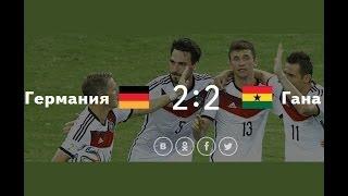 Германия Гана 2 2 Чемпионат мира по футболу 2014 обзор матча