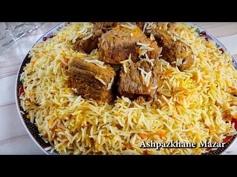 Afghani Dumpukht Easy   دمپخت دیگ بخار