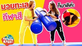 ชกมวยทะเลโดนเต็มๆ-แข่งขันกีฬาสีใน-harborland-pony-kids