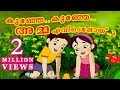 Malayalam Rhymes video