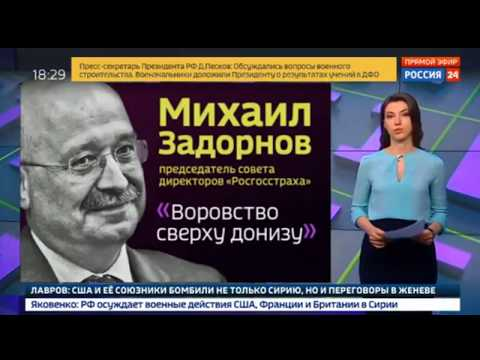 """Дело """"РОСГОССТРАХА"""""""