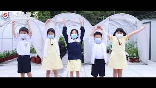 Publication Date: 2021-06-02 | Video Title: 【慈航學校】小一百日宴_世上只有 COVER|2020-20