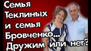 Семья Бровченко: наше мнение.  На ПП ровно месяц: итоги похудения