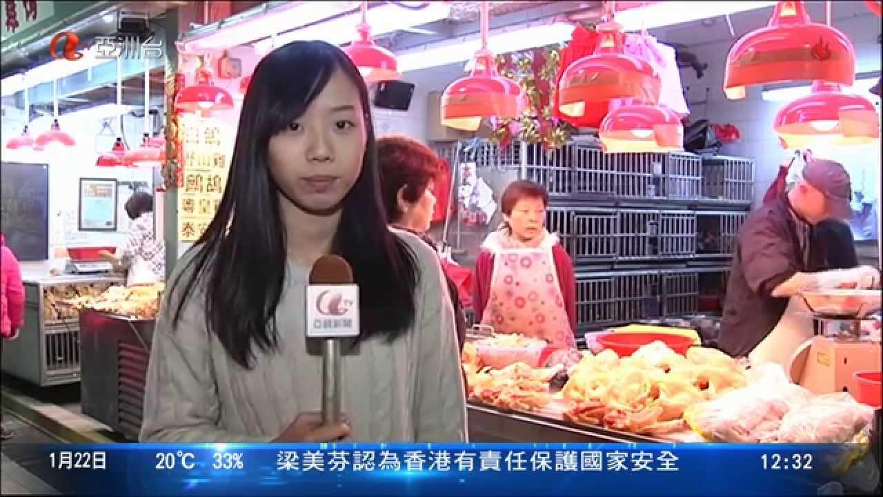 黃曉玲 2015年1月22日 長沙灣臨時家禽批發市場重開供應本地活雞1230 - YouTube