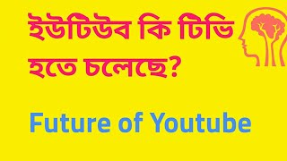 Youtube Career in 2018: Future of YouTube (Bangla Tutorial)-Earning