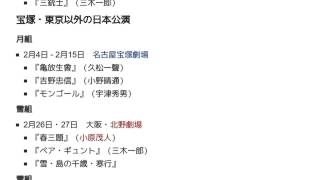 ウィキを動画で読む「1942年の宝塚歌劇公演一覧」のウィキ動画です。 引...