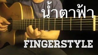 น้ำตาฟ้า - สามโทน Fingerstyle Guitar Cover by Toeyguitaree (TAB)