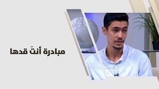 رامي أبو السمن وخالد البلبيسي - مبادرة أنتَ قدها