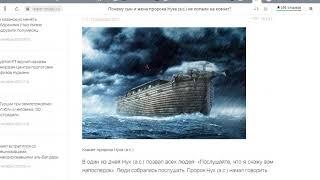 На каком языке разговаривал пророк Нох .(А С)  (НОЙ)