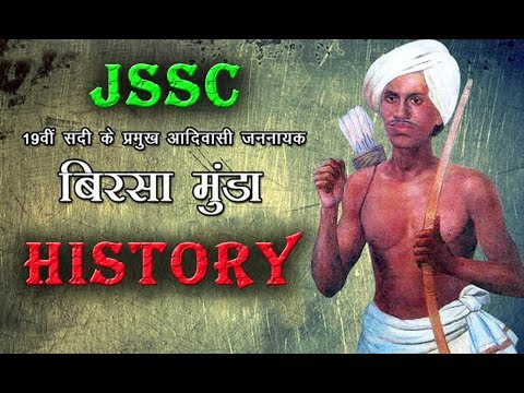 jssc/ बिरसा मुंडा : आदिवासियों का महानायक/Birsa Munda history in hindi/ online school