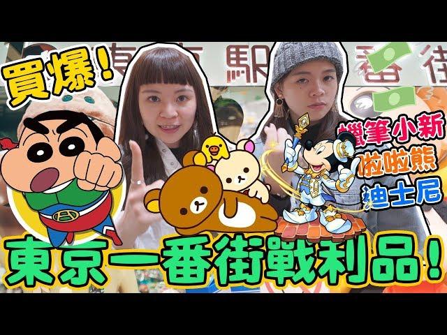 【購物開箱】東京一番街戰利品!超多童年回憶都在這裡!蠟筆小新、啦啦熊、迪士尼、方吉!可可酒精