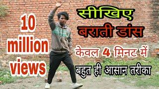 सीखिए बाराती डांस केवल 4 मिनट में बहुत ही आसान तरीका / Barati Dance Steps by Sunny Arya