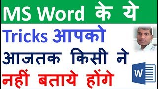 Tricks of MS Word || Tricks of MS  Word In Hindi by Excel classes