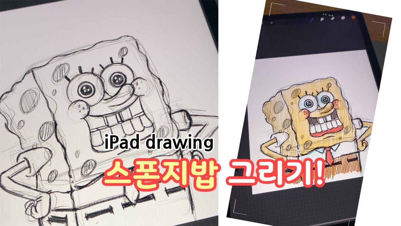 [iPad drawing]아이패드로 스폰지밥 그리기! (프로크리에이트)