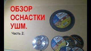 Обзор оснастки для болгарки (УШМ). Часть 2.