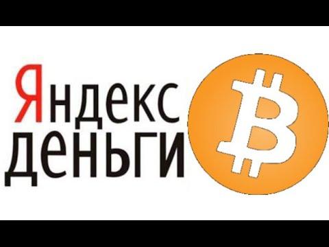 Как перевести биткоины на яндекс кошелек forex metatrader 4 demo download