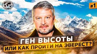 Ген высоты, или Как пройти на Эверест? 1 серия | @Русское географическое общество