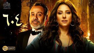فيلم الرعب والأثارة | فيلم 604 | بطولة حنان مطاوع - إيهاب فهمي #أفلام2021