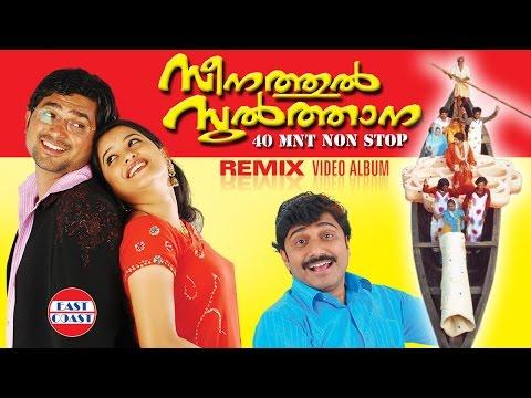 Seenathul Sulthana 40 Minutes Non Stop Mappila Songs Remix Video Album | Old Mappila Pattukal