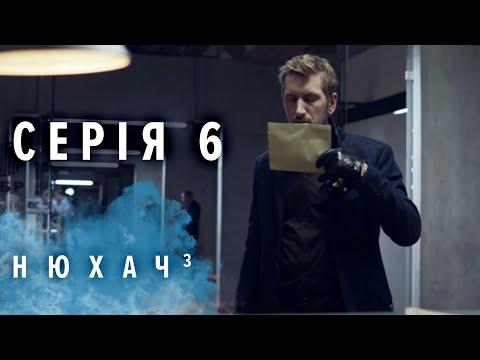 Смотреть нюхач 3 сезон 5 6 серия