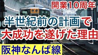 【迷列車で行こう】謎学編 49 「構想半世紀」の阪神なんば線が大阪で大成功を遂げた理由とは 開業10周年 紆余曲折の歴史を振り返る thumbnail