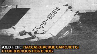 Ад в небе: пассажирские самолеты столкнулись лоб в лоб