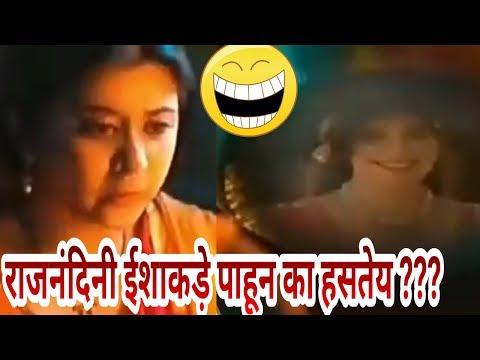 राजनंदिनी ईशाकड़े पाहून का हसतेय ? तुला पाहते रे आज ! Tula Pahate Re ! News & Update