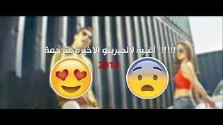 اغنية الجيرينو مكتوبة بالعربية