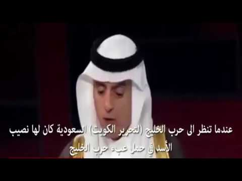 TRUMP Interview with Saudi Foreign Minister ADEL AL JUBIER