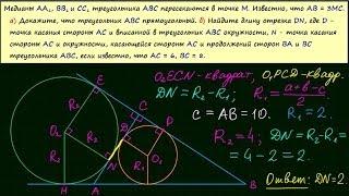 Задача 16. Урок 1. ЕГЭ 2016 по математике