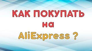 Как покупать на Aliexpress? Все по полочкам!(, 2013-05-30T16:12:39.000Z)