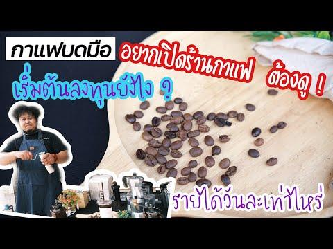 เปิดร้านกาแฟโมก้าพอท ต้องดู เริ่มต้นลงทุนยังไง รายได้ดีไหม? กับร้านกาแฟบดมือ @Linkไปเรื่อย Channel