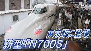 新型新幹線「N700S」が東京駅に登場し、鉄道ファン騒然。2020年度の営業運転予定の試験走行