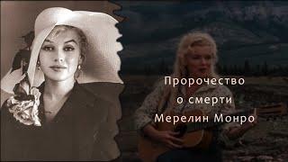 Пророчество о смерти Мерелин Монро